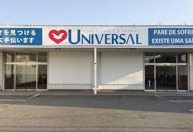 """Conocida como la """"Ciudad de los brasileños"""", la ciudad de Oizumi, en Japón, conquistó un nuevo templo de la Universal."""