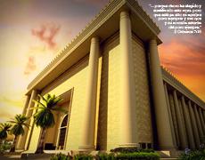 Celo del Templo
