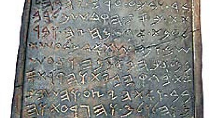 Una prueba más encontrada del Templo de Salomón original