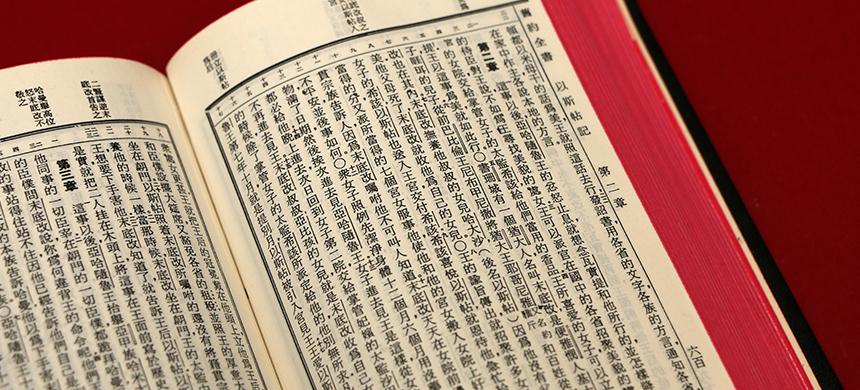 China prohíbe la venta de Biblia online